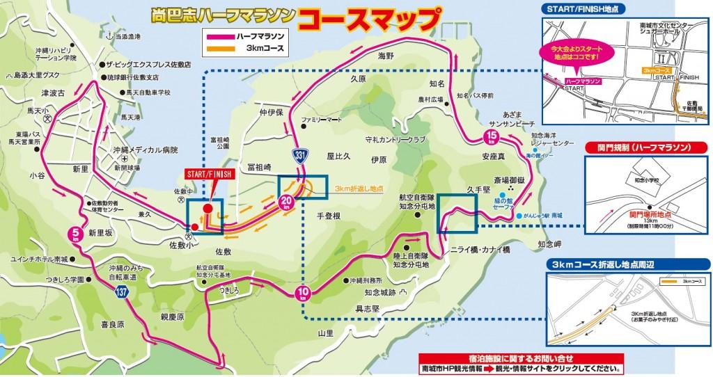 尚巴志ハーフマラソン コースマップ