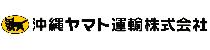沖縄ヤマト運輸株式会社