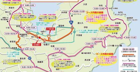 尚巴志ハーフマラソン交通規制