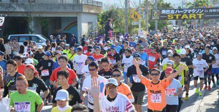 第16回 尚巴志ハーフマラソン