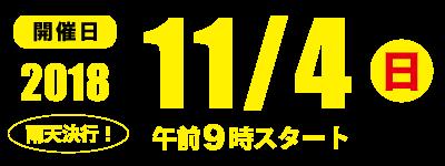 開催日 2018年11月4日(日)午前9時スタート 雨天決行