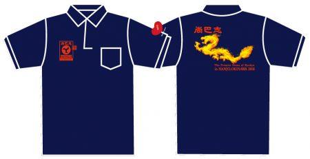 2018 尚巴志ハーフマラソン 販売オリジナルポロシャツ