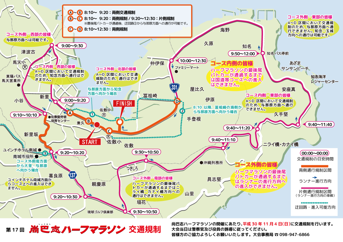 第17回尚巴志ハーフマラソン交通規制マップ