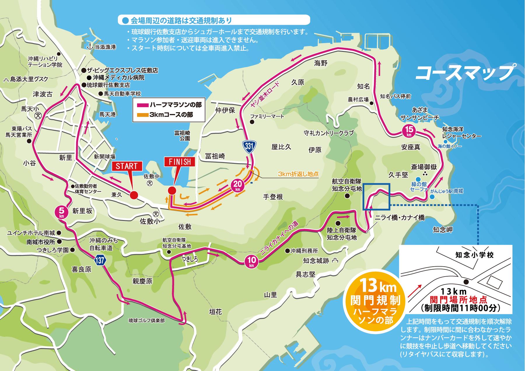 尚巴志ハーフマラソンコースマップ2019