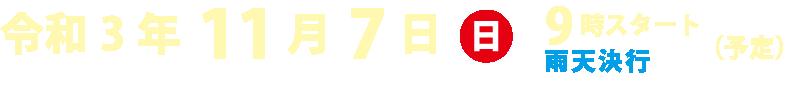 令和3年11月7日(日)9時スタート(予定)