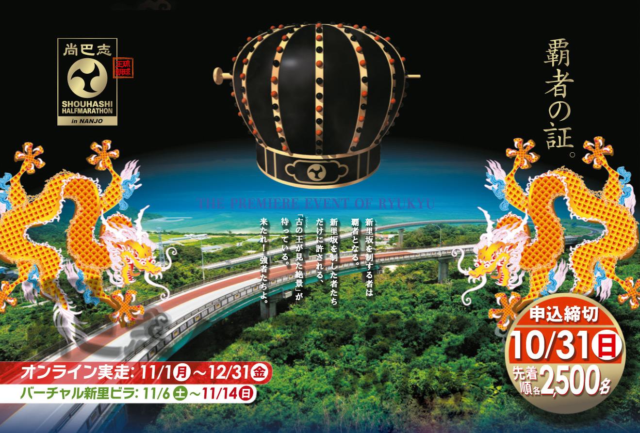 2021 尚巴志ハーフマラソン ONLINE